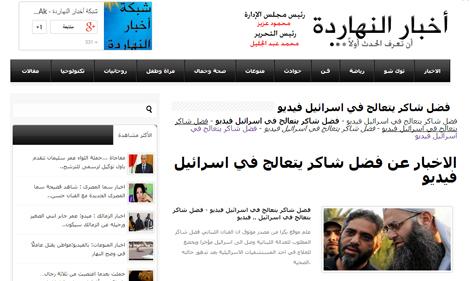 أول نيسان: فضل شاكر ما زال حتى الآن في لبنان