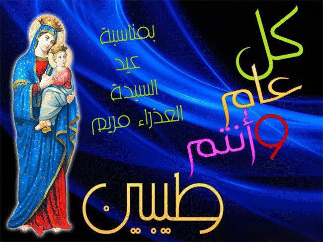 عيد ظهور جسد السيدة العذراء