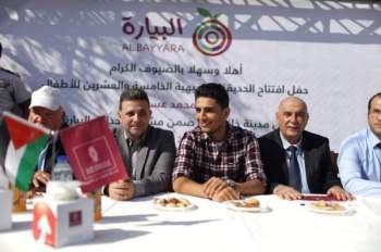 حديقة تحمل اسم محمد عساف في غزة