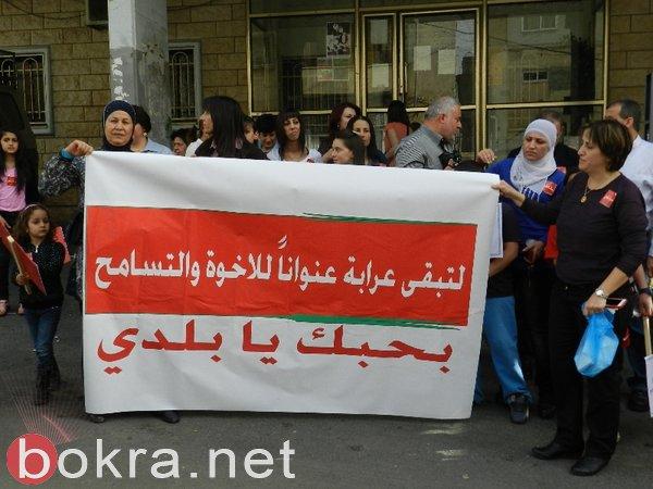عرابة: اضراب شامل في مؤسسات المجلس، وتظاهرة ضد العنف