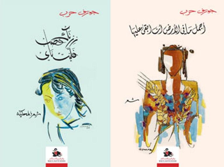 """الشاعر اللبناني جوزيف حرب: """"أجمل ما في الأرض أن أبقى عليها"""""""