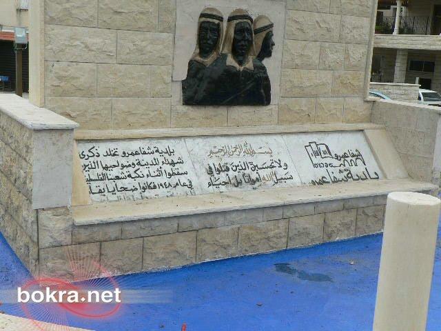 شفاعمرو: آية قرآنية منقوصة على دوار الشهداء!
